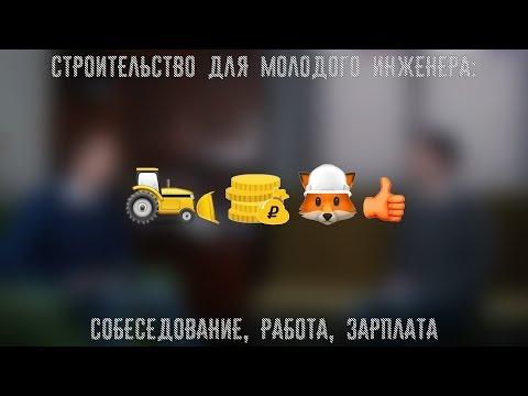 Строительство для молодого инженера: собеседование, работа, зарплата