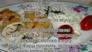 Бризоль рецепт с фото.Ленивый бризоль или мясной омлет
