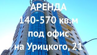 видео Аренда офиса в России или за рубежом