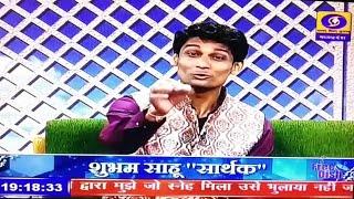 Gambar cover Kavi Shubham Sahu, Sarthak on DD MP ⚫काव्यांजलि युवा कवि सम्मेलन ⚫जो है मजे से दूर वो मजदूर हो गया  