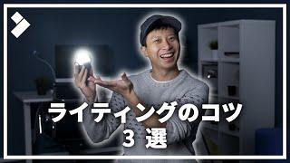 3つのライティングテク|Filmora動画編集