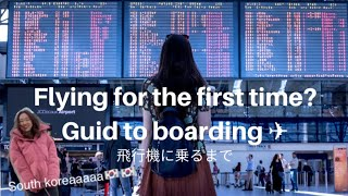 Guide To Boarding An International Flight! at Narita airport 飛行機に乗るまで!〜飛行機の乗り方〜🇰🇷🇯🇵