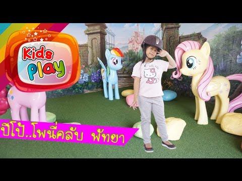 น้องนะโมพาเที่ยว โพนี่คลับ พัทยา | Pipo Pony Club