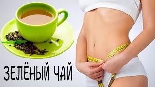 ✅ ★ ЗЕЛЁНЫЙ ЧАЙ ★ - Продукты для похудения - Натуральные жиросжигатели