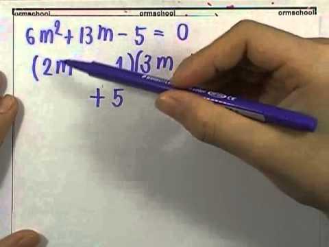 เลขกระทรวง เพิ่มเติม ม.3 เล่ม1 : แบบฝึกหัด3.1 ข้อ01