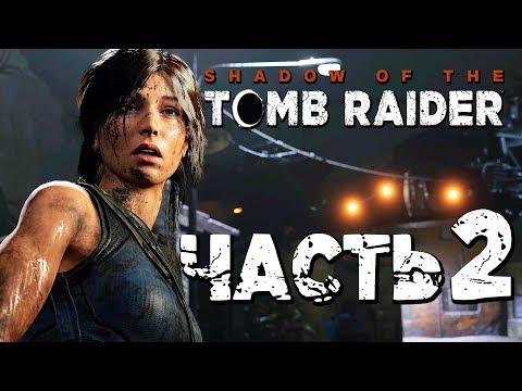Прохождение Shadow of the Tomb Raider [2018] — Часть 2: НАЧАЛО КОНЦА СВЕТА