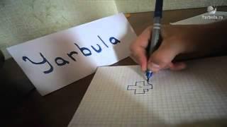 Как нарисовать Объёмный крест Простые красивые рисунки(Учимся рисовать Если видео было полезно - поставь лайк! рисование, графика, живопись, как рисовать, как..., 2014-08-06T07:08:39.000Z)