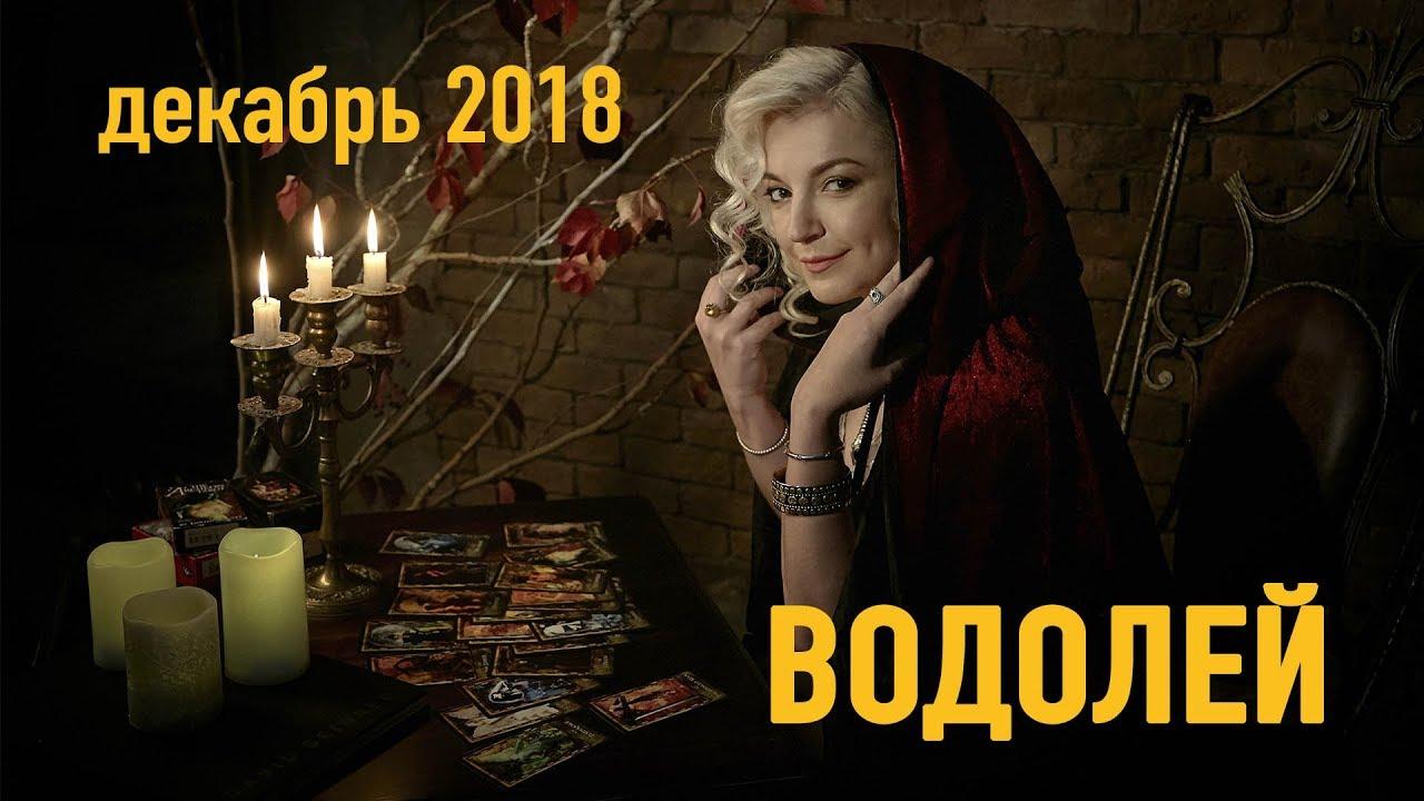ВОДОЛЕЙ — декабрь 2018. Таро-Прогноз: Финансы, Любовь, Здоровье.