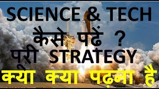 विज्ञानं की रणनीति how to study science and technology for upsc ias pcs ssc-STRATEGY BOOKLIST