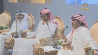 ليالي الشعر النبطي - أوراق بحثية وامسية شعرية للشعراء عبدالله الشريف ومحمد الدحيمي