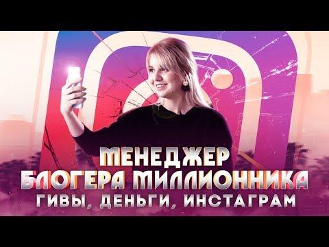 Менеджер блогера миллионника