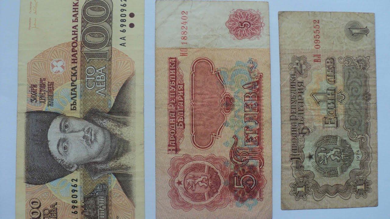 картинки болгарских денег мебель саратове