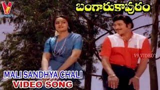 MALI SANDHYA CHALI VIDEO SONG   BANGARU KAPURAM   KRISHNA   JAYASUDHA   JAYAPRADHA   V9 VIDEOS