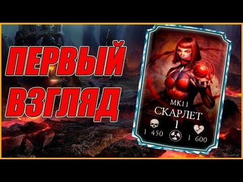 Первый взгляд(обзор) на Скарлет мк 11 Мортал Комбат мобайл(Mortal Kombat Mobile)