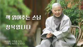 [책 읽어주는 스님, 정목입니다(6)] 영혼을 깨우는 시 읽기 - 이현경作