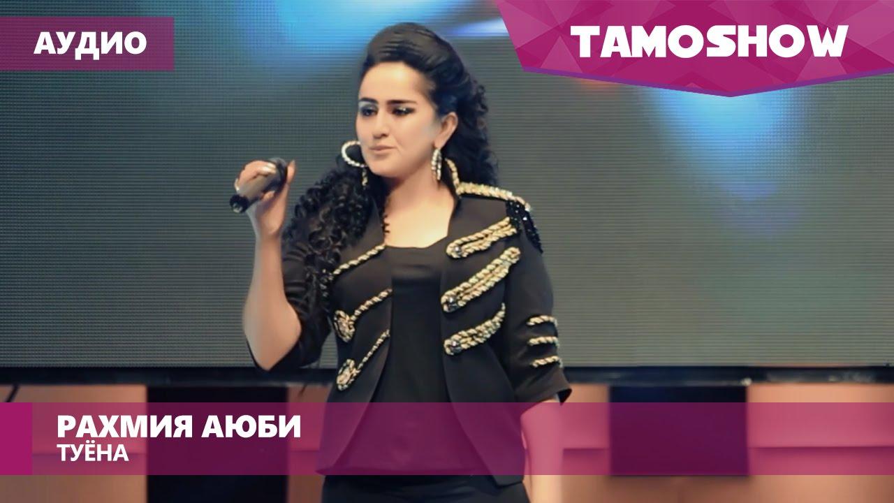 Рахмия аюби туёна популярные таджикские песни.