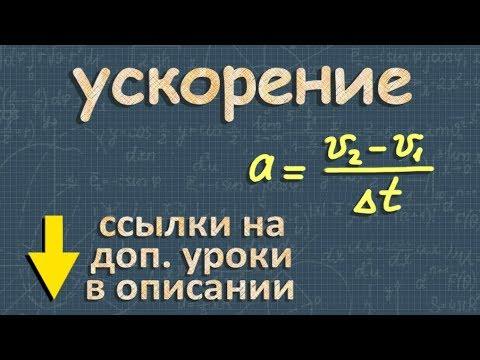УСКОРЕНИЕ физика 9 класс видеоурок