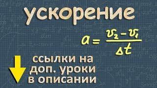 Ускорение ➽ Физика 9 класс ➽ Видеоурок ➽ Перышкин