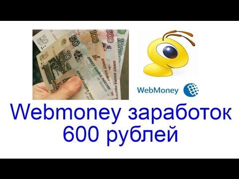 Webmoney заработок 600 рублей - 7 сайтов для заработка без вложений