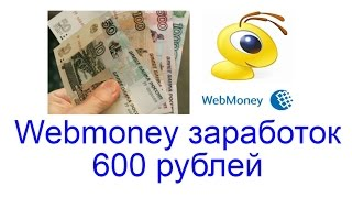 Webmoney заработок 600 рублей - 7 сайтов для заработка