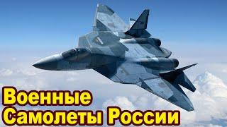 Топ 5 самые грозные военные самолеты России. Военная авиация