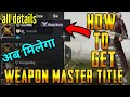 PUBG MOBILE: HOW TO GET WEAPON MASTER TITLE EASILY | NO CONFUSION | AJGAMING(HINDI)