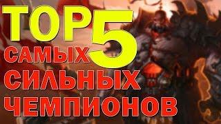 видео League of Legends: чемпионы