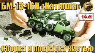 ПОКРАСКА МОДЕЛИ КИСТЬЮ Катюша БМ-13-16Н КИСТЬЮ сборка и покраска модели Катюша БМ-13-16Н от ICM