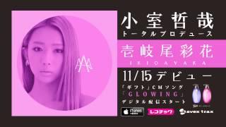 壱岐尾彩花 - GLOWING