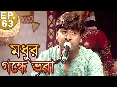 মধু গন্ধে ভরা - Madhu Gandhe Bhara | Rabindra Sangeet | Unplugged | Episode - 63