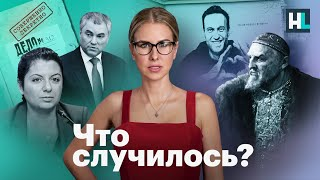 Володин vs ветеран труда, уголовка за граффити, роспуск штабов Навального