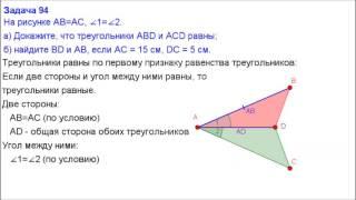 Номер 94. Геометрия 7 класс. Атанасян