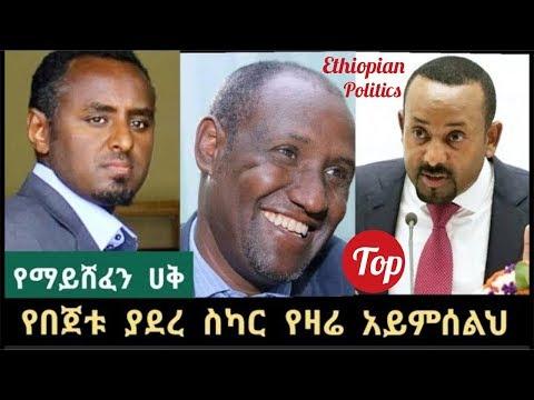 Ethiopian- የማይሸፈን ሀቅ – የበጀቱ ያደረ ስካር የዛሬ እንዳይመስልህ ሊታወቅ የሚገባ