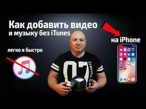Добавить видео на Iphone (БЕЗ Itunes). Самый быстрый способ.