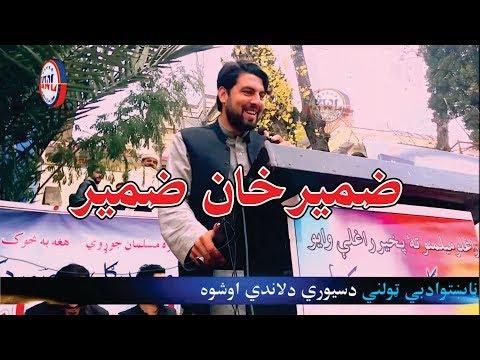 Zameer Khan Zameer New Poetry