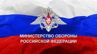 Заседание Коллегии Минобороны России (18.08.2017)