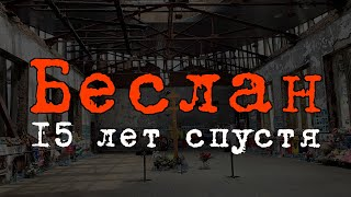 Beslan. 15 years later | How was it and who is to blame | Chatting with a local.