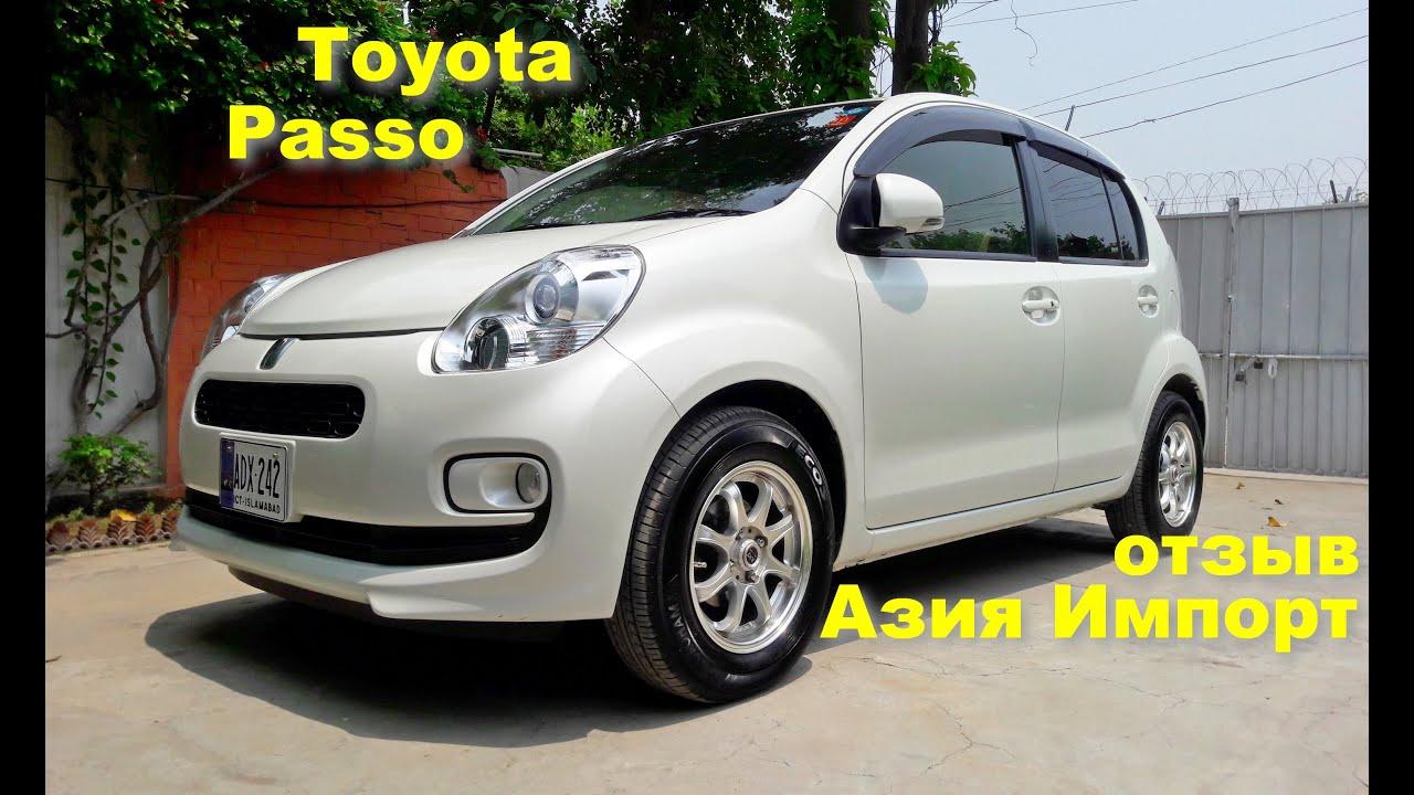 Отзыв Азия Импорт из Краснодара. Toyota Passo из Японии