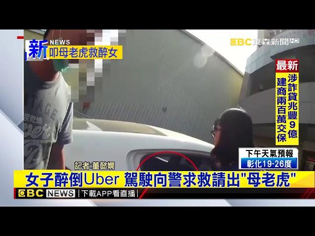 女子醉倒UBER 駕駛向警求救請出「母老虎」