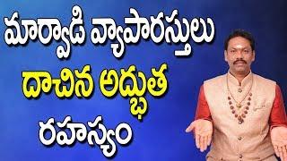 Vyaparam Success Mantra   Business Success Mantra   Business Success Mantra In Telugu   JKR BHAKTHI