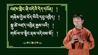 འཛིན་རིམ་བཞི་པའི་སློབ་ཚན་དང་པོ།