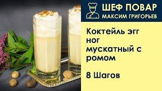 Коктейль эгг-ног мускатный с ромом  . Рецепт от шеф повара Максима Григорьева