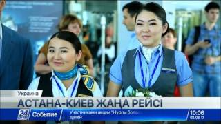 100 жолаушы мнген aшаK Астанадан жаSа рейспен Киевке аттанды