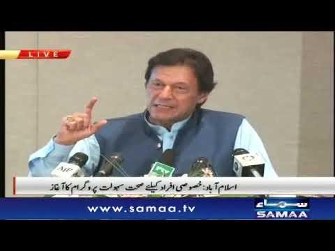 PM Imran Khan Complete Speech at Sehat Sahulat Program Ceremony | SAMAA TV | 17 Aug 2019