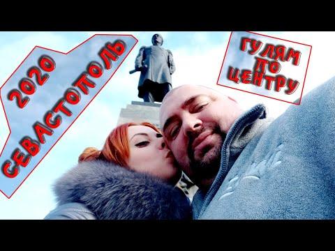 Севастопольская прогулка / Крым 2020