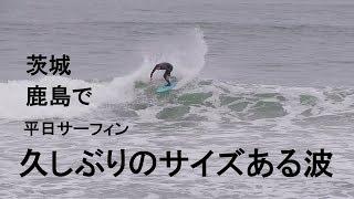 【 茨城南・鹿島 】4/17 (火)のサーフィン 久しぶりのサイズ