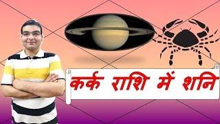 कर्क राशि में शनि के परिणाम (Saturn in Cancer)   ज्योतिष (Vedic Astrology)   Hindi (हिंदी)