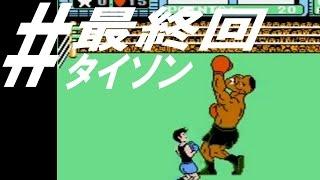 ドリームマッチ VSマイク・タイソン(MIKE TYSON)戦 強すぎる・・・最...