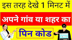 How to Find PIN CODE List- Postal Code    Check pin code list district    State Wise List in Hindi