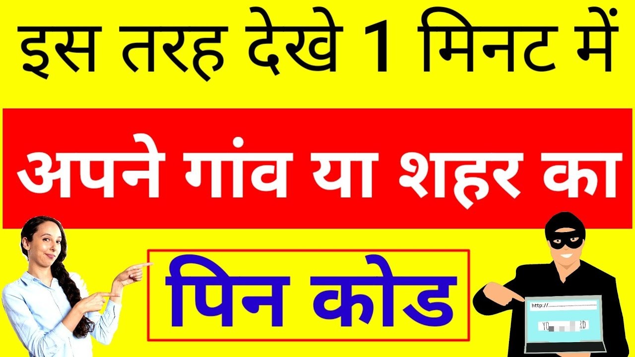 How to Find PIN CODE List- Postal Code || Check pin code list district ||  State Wise List in Hindi